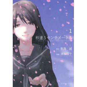 (青年コミック)秒速5センチメートル 1 (アフタヌーンKC)/清家 雪子