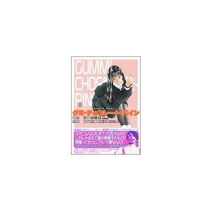 (青年コミック)グミ・チョコレート・パイン 2 (月刊マガジンコミックスDX)/大槻 ケンヂ