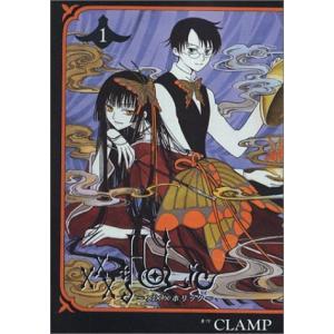 (青年コミック)×××HOLiC −ホッリック− 1 (KCDX)/CLAMP