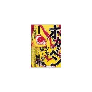 (青年コミック)ホカベン 1 (イブニングKC)/カワラニ サイ