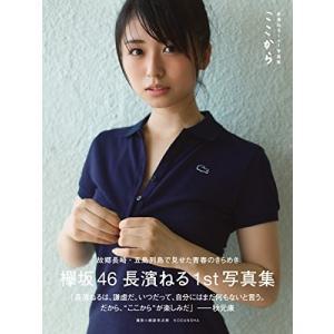 (写真集)長濱ねる1st写真集 タイトル未定/長...の商品画像