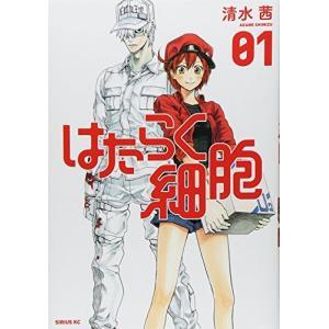 (青年コミック)はたらく細胞 1 (シリウスKC)/清水 茜(管理:782134)|collectionmall