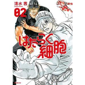 (青年コミック)はたらく細胞 2 (シリウスKC)/清水 茜(管理:782135)|collectionmall