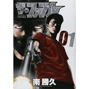 (青年コミック)ザ・ファブル 1 (ヤンマガKCスペシャル)/南 勝久(管理:781639)