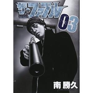 (青年コミック)ザ・ファブル 3 (ヤンマガKCスペシャル)/南 勝久(管理:781641)