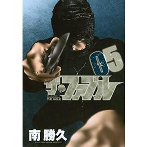 (青年コミック)ザ・ファブル 5 (ヤンマガKCスペシャル)/南 勝久(管理:781643)