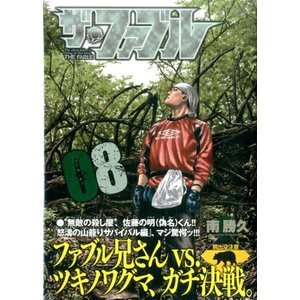 ザ・ファブル(8)(管理:781646)