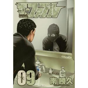 ザ・ファブル(9)(管理:781647)