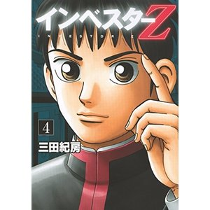 (青年コミック)インベスターZ 4 (モーニング KC)/三田 紀房(管理:781444)