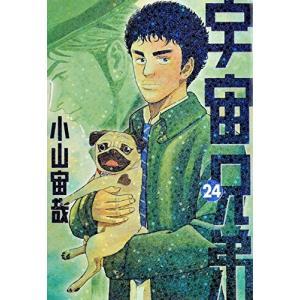 (青年コミック)宇宙兄弟 24 (モーニング KC)/小山 宙哉(管理:781510)|collectionmall