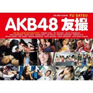 AKB48 友撮 THE RED ALBUM (講談社 Mook) / 講談社 【管理:750062】