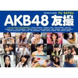 AKB48 友撮 THE BLUE ALBUM (講談社 Mook) / 講談社 【管理:750063】