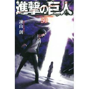 (少年コミック)進撃の巨人(30)(管理:782037) collectionmall