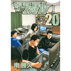 ザ・ファブル(20)(管理:842750)