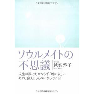 (単行本)ソウルメイトの不思議/越智啓子/主婦の友社 (管理:793877)|collectionmall