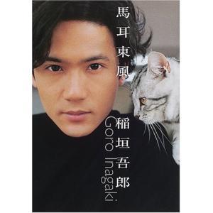 (単行本)馬耳東風/稲垣 吾郎/集英社 (管理:790424...