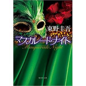 (文庫)マスカレード・ナイト (集英社文庫)(管理番号:852015) collectionmall