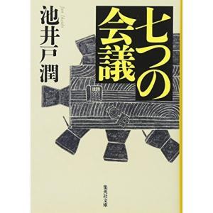 (文庫)七つの会議 (集英社文庫) (管理:97178) (管理:97178)|collectionmall