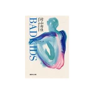(文庫)Bad kids/村山由佳(管理:807092)