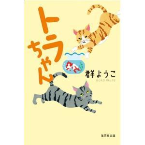 (文庫)トラちゃん/群ようこ(管理:807118)