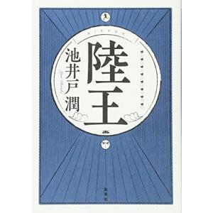 (単行本)陸王 (管理:97319|collectionmall