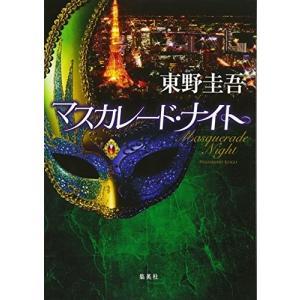 (単行本)マスカレード・ナイト/東野 圭吾/集英社 (管理:794765)|collectionmall