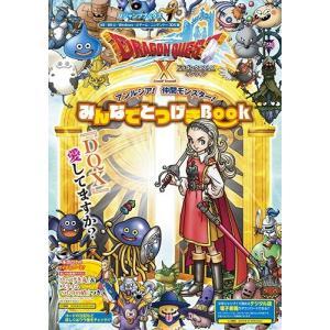 ドラゴンクエスト10 オンライン Wii・WiiU・Windows・dゲーム・N3DS版 アンルシア! 仲間モンスター! みんなでとつげきBOOK (管理:95945) collectionmall
