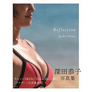 (写真集) 深田恭子写真集 Reflection...の商品画像