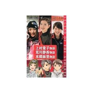 (少年コミック)上村愛子物語・荒川静香物語・本橋麻里物語―L...