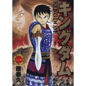 (青年コミック)キングダム 1 (ヤングジャンプコミックス)/原 泰久 (管理:810001)|collectionmall