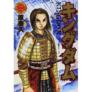 (青年コミック)キングダム 2 (ヤングジャンプコミックス)/原 泰久 (管理:810002)|collectionmall