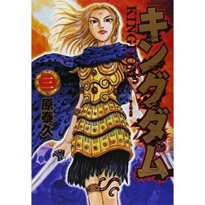 (青年コミック)キングダム 3 (ヤングジャンプコミックス)/原 泰久 (管理:810003)|collectionmall