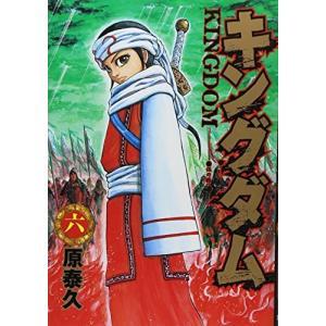 (青年コミック)キングダム 6 (ヤングジャンプコミックス)/原 泰久 (管理:810006)|collectionmall