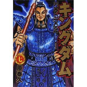 (青年コミック)キングダム 7 (ヤングジャンプコミックス)/原 泰久 (管理:810007)|collectionmall