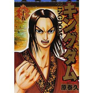 (青年コミック)キングダム 25 (ヤングジャンプコミックス)/原 泰久 (管理:810025)|collectionmall