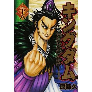 (青年コミック)キングダム 28 (ヤングジャンプコミックス)/原 泰久 (管理:810028)|collectionmall