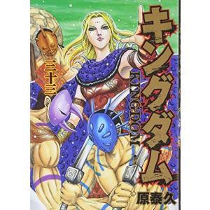 (青年コミック)キングダム 33 (ヤングジャンプコミックス)/原 泰久 (管理:810033)|collectionmall