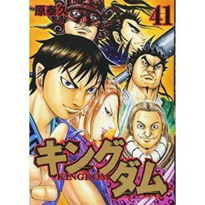 (青年コミック)キングダム 41 (ヤングジャンプコミックス)/原 泰久 (管理:810041)|collectionmall