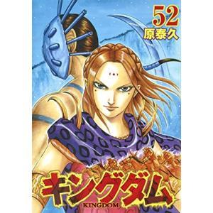 (青年)キングダム 52巻/(管理:810052)|collectionmall