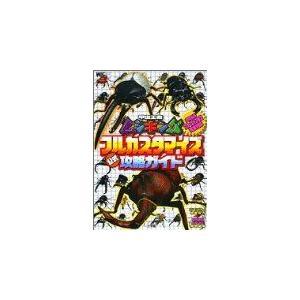 甲虫王者ムシキングフルカスタマイズ公式攻略ガイド―2005フ...