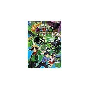甲虫王者ムシキング~グレイテストチャンピオンへの道2~最強ガ...