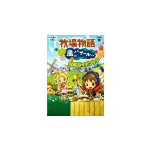 牧場物語ようこそ!風のバザールへ公式ガイドブック―Nintendo DS (ワンダーライフスペシャル...