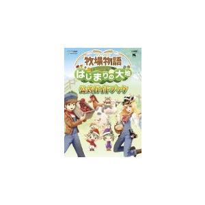 牧場物語 はじまりの大地 公式ガイドブック (ワンダーライフスペシャル NINTENDO 3DS) ...
