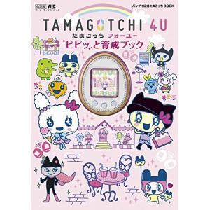 TAMAGOTCHI 4U ピピッと育成ブック: バンダイ公式たまごっちBOOK (ワンダーライフスペシャル) (管理:96000) collectionmall