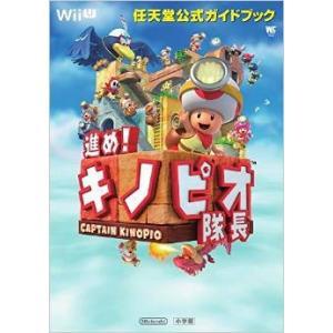 進め!キノピオ隊長: 任天堂公式ガイドブック (ワンダーライフスペシャル Wii任天堂公式ガイドブック) / 小学館(管理:95869) collectionmall