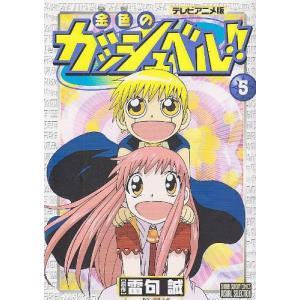 金色のガッシュベル!! 5―テレビアニメ版 (少年サンデーコミックス ビジュアルセレクション)|collectionmall