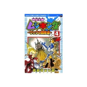 (少年コミック)甲虫王者ムシキング~ザックの冒険編 4 (て...
