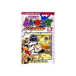 (少年コミック)甲虫王者ムシキング~ザックの冒険編 5 (て...