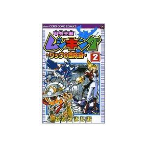 (少年コミック)甲虫王者ムシキング~ザックの冒険編 2 (て...