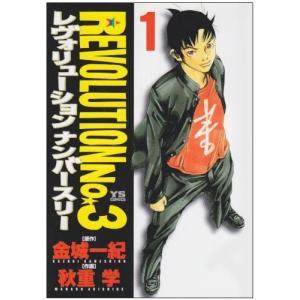 (青年コミック)レヴォリューションno.3 1 (ヤングサンデーコミックス)/金城 一紀